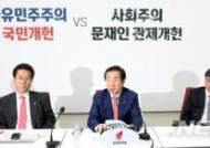 자유한국당 개헌로드맵 발표하는 김성태