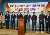 """김기현 울산시장 부동산 의혹 보도, """"정정해 달라"""""""