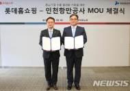 롯데홈쇼핑, 인천항만공사와 中企 해외 물류 지원 MOU 체결