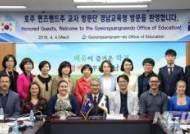 [교육소식]호주 교사 교류단, 경남교육청 방문 등