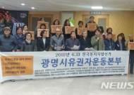 광명시유권자운동본부 출범…'정당공천 배제기준안' 발표