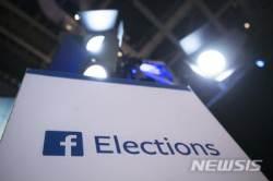 [종합]페이스북, 정보유출 관련 캐나다 정보분석업체 운영 중단