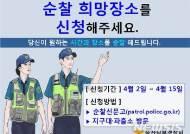 울산 남부경찰서, 탄력순찰 집중신고기간 운영