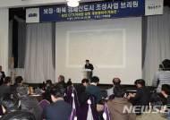 용인시, 보정·마북 경제신도시 조성사업 브리핑