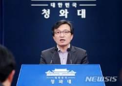 靑, '김기식 의혹' 공개 대응 전환···여론악화에 급히 진화 시도