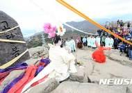 부산시,금정산 국립공원·유네스코 세계지질공원 동시추진