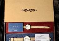靑 경호처, 文대통령 사진 활용 공모전···대상 1명 '문재인 시계'