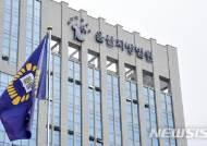 울산서 재판받던 60대 독극물 추정 액체 마셔…병원 치료중