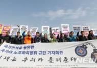 국가의 노조파괴행위 규탄 기자회견