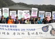"""""""이명박·박근혜 정부, 노조파괴 의혹도 죗값 물어야"""""""