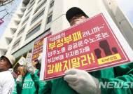 '민주노총은 영업방해 중단하라'