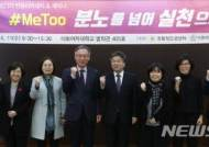 경찰청-이화여대 젠더법학연구소, 미투 세미나 개최