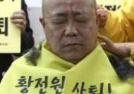 '황전원 사퇴! 세월호 참사 전면 재조사!'