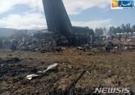 알제리 군용기 추락 현장...257명 전원 사망