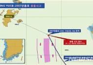 """李 총리, 신안 어선 충돌 사고에 """"실종자 수색 최선 다하라"""""""