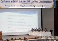 인천공항 '제9회 국제 항공법 모의재판 경연대회' 개최