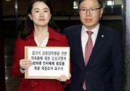 김기식 금감원장 관련 의혹해소를 위한 국정조사 요구서 제출