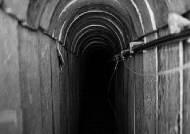 이스라엘군, 가자지구 내 하마스 지하터널 폭파