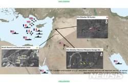 """전문가들, 美시리아 타격 """"전략적 효과없는 공허한 제스처"""""""