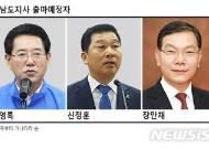 신정훈, 김영록 지지선언…민주 전남지사 경선 구도 요동
