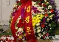 北 김정은, '김일성 생일' 금수산태양궁전 참배