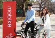 2억명이 韓 자전거 여행 오면…관광공사·모바이크 손잡아