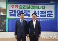 [종합]신정훈, 김영록 지지선언…민주 전남지사 경선구도 요동
