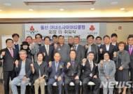 [울산소식]울산아너소사이어티클럽 회장 이·취임식 등