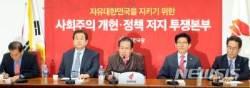 """김문수·김무성·이재오 """"새빨간 개헌안 통과 안 돼"""""""