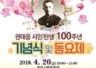 20일 독립운동가·아동문학가 권태응 탄생 100주년 기념행사