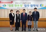 창원시, 탈북 학생 희망 프로젝트 '청류 멘토링' 추진