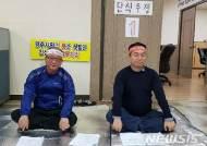 공천 파동 휩싸인 한국당 경북도당...점거농성, 단식투쟁 이어져