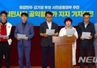 '시민사회 공익활동가 추진위' 강기정 지지선언