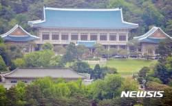 """靑 """"정치자금과 후원금 성격 달라""""···검증항목 존재 보도 반박"""