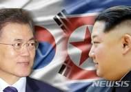 """[종합]남북, 정상회담 전세계 생중계 합의…""""北, 흔쾌히 수락"""""""