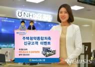 NH농협은행 전북본부, '주택청약종합저축 신규고객 이벤트' 실시