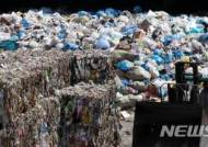 중국, 32종 고형폐기물 수입금지 조치…'쓰레기 대란' 심화