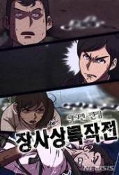 영덕 배경 6·25전쟁 실화 '장사상륙작전' 웹툰으로 부활