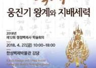 '웅진기 왕계와 지배세력' 27일 백제사 학술회의