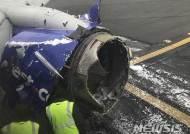 사우스웨스트항공, 엔진 사고기 승객에 5000달러 지급