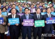 민주당, 오늘 의원총회 개최…사실상 무산 '6월 개헌' 대책 논의