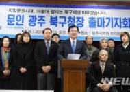 """문인 광주 북구청장 예비후보 """"금융소외층 자활 지원"""""""