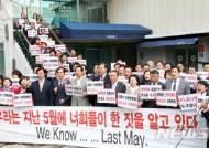 """느릅나무 찾은 한국당 """"달빛기사단, 매크로 사용 의심"""""""