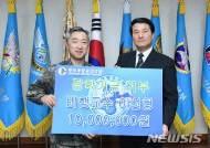 공군, 하늘사랑장학재단 장학기금 기부