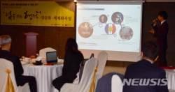 '임 행진곡' 대중화, 세계화 사업 설명회