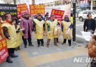 괴산군 수해대책위-한수원, 법원서 몸싸움 소동
