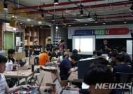 창업준비생 경쟁력 높인다…'메이커 부스팅' 첫 운영