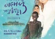 부산사람이태석기념음악회, '아리랑 열두 고개' 등 공연