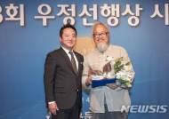 코오롱그룹 오운문화재단, '우정선행상' 시상식 개최