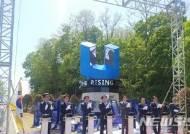 한국산업단지공단 울산테크노일반산업단지 상징 조형물 제막식